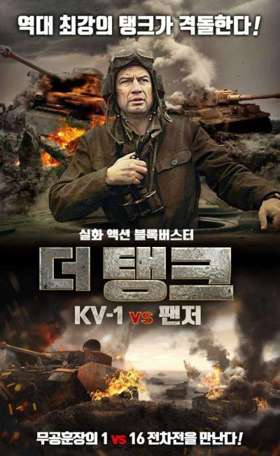 KV1 Almas de Ferro
