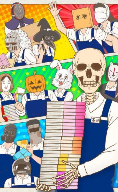 Gaikotsu Shotenin Honda-san | Skull-face Book Seller Honda-san