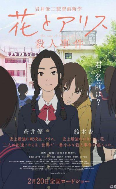 Hana to Arisu satsujin jiken | The Case of Hana & Alice