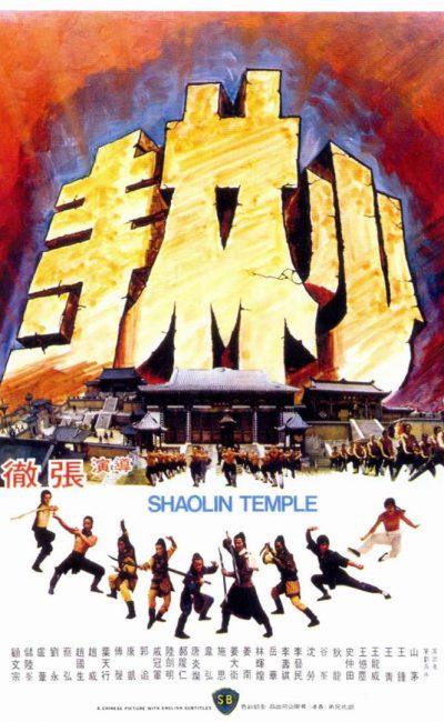O Templo de Shaolin