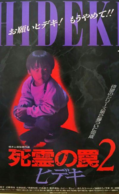 Shiryô no wana 2: Hideki | Evil Dead Trap 2