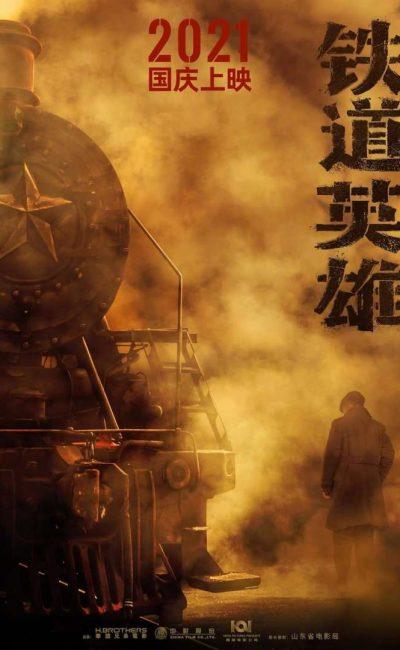 Railway Heroes